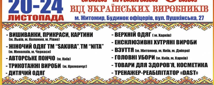 Ярмарок від українських виробників