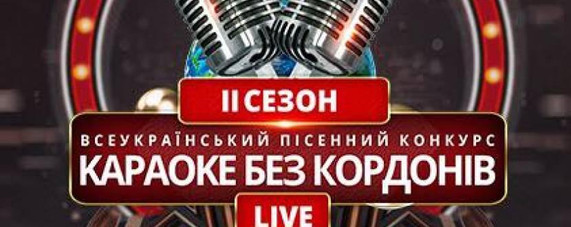 """Суперфінал пісенного конкурсу """"Караоке Без Кордонів Live"""""""