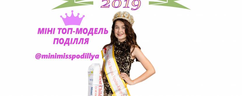 Дитячий фестиваль моди і таланту Міні Міс і Міні Топ-Модель Поділля 2019