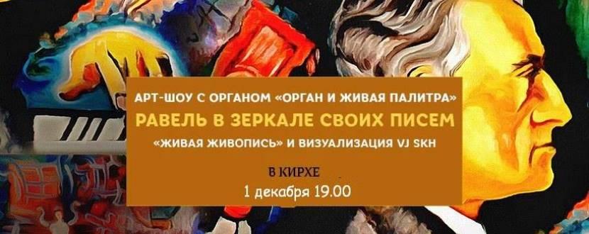 Арт-шоу с органом «Равель в зеркале своих писем»