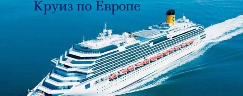 Круизный тур по Европе на Майские праздники
