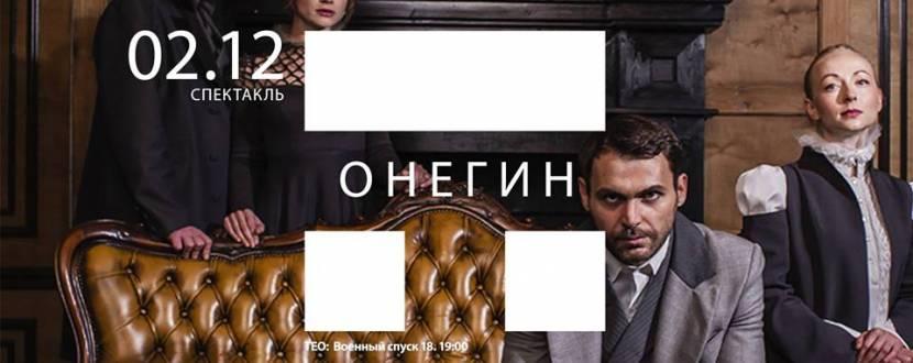 Спектакль «Онегин» Киевский академический театр на Печерске