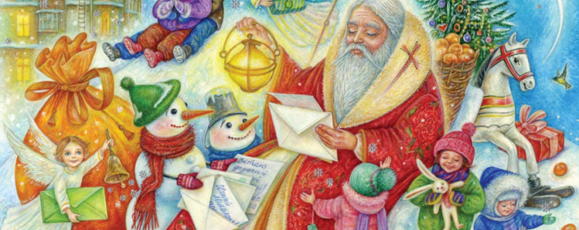 Сім добрих справ Святого Миколая - Вистава-гра