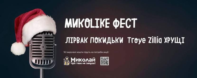 МИКОlike ФЕСТ - Свято у Picasso