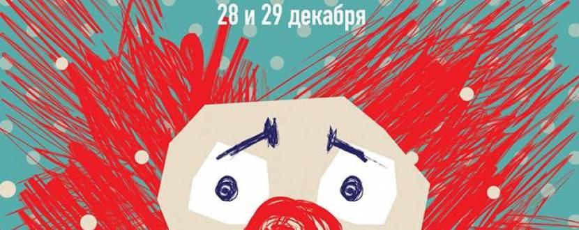 Новогоднее шоу ТаРуТейРа