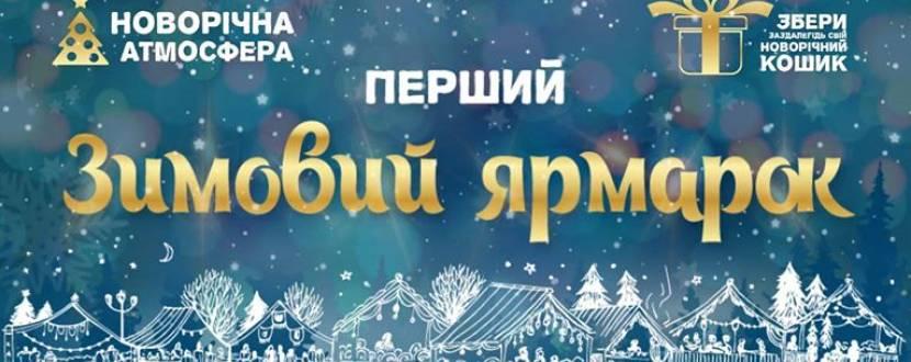 Зимняя ярмарка на Певческом поле
