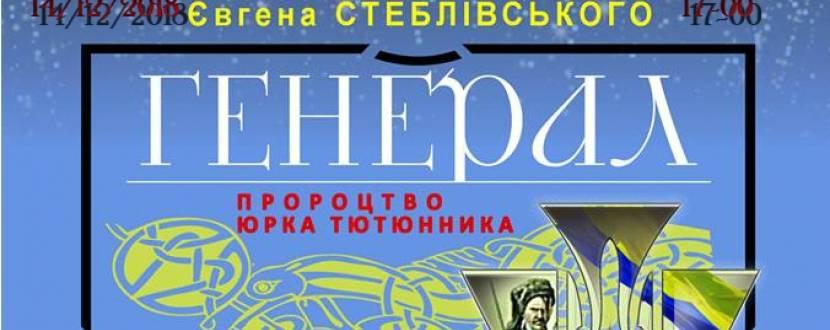Презентация романа Евгения Стебливского «Генерал»