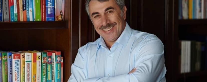 Зустріч з педіатром Євгеном Комаровським