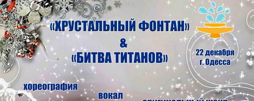 Фестиваль-конкурс искусств «Хрустальный фонтан»
