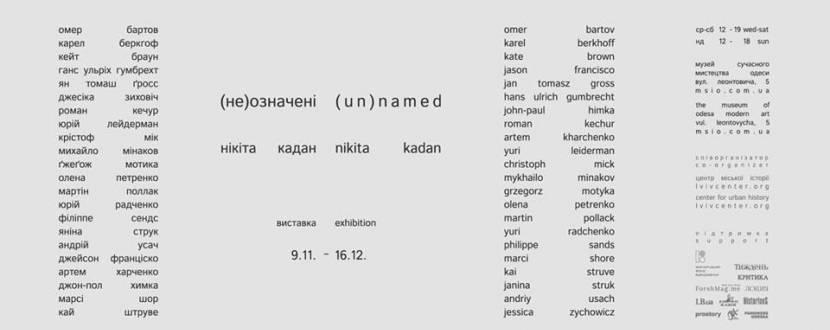 Выставка Никиты Кадана «(не)означені»