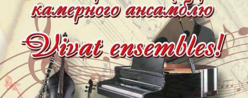 Юбилейный концерт «Vivat ensembles!»