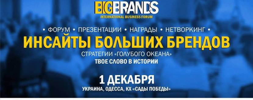 Международный Бизнес Форум BigBrands 2018