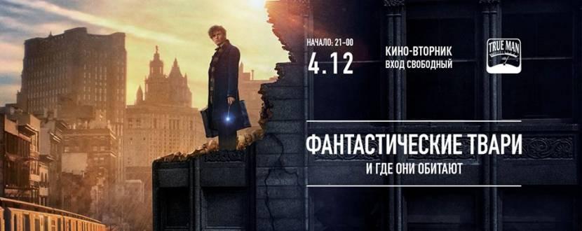 Кино-вторник: «Фантастические твари и где они обитают»
