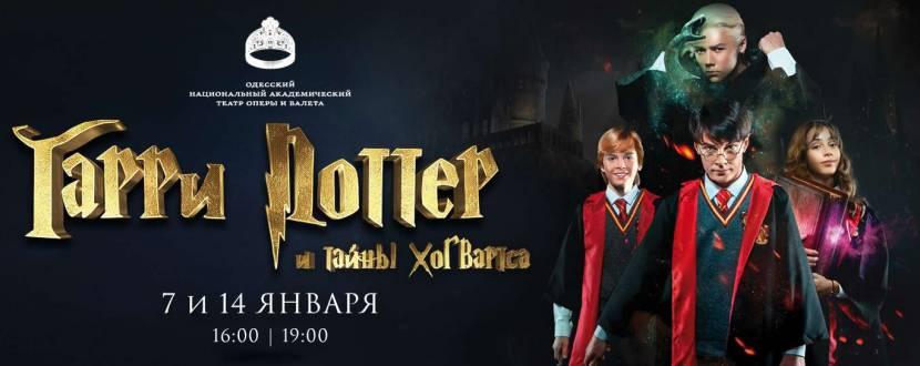 Мюзикл «Гарри Поттер и тайны Хогвартса»