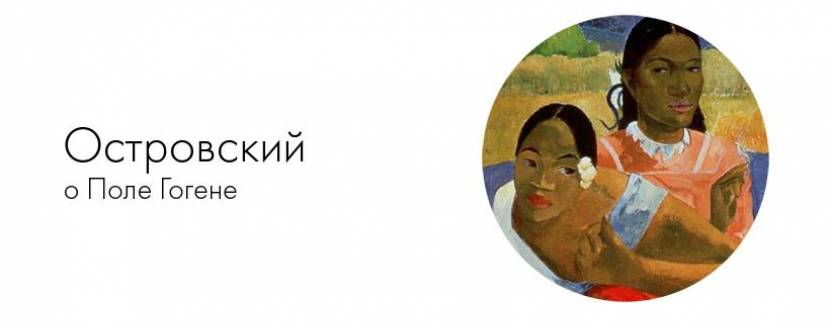 Лекция «Островский о Гогене»