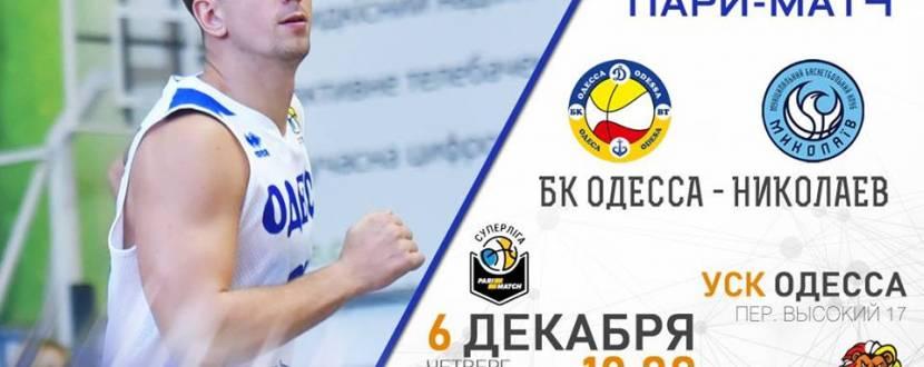 Баскетольный матч БК Одесса – МБК Николаев Суперлига Пари-Матч