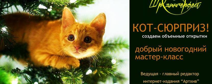Добрый новогодний мастер-класс «Кот-сюрприз»