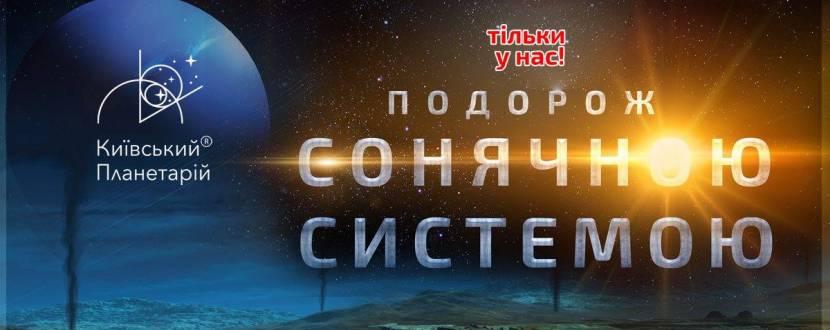 Подорож Сонячною системою - Космічна кіноподорож