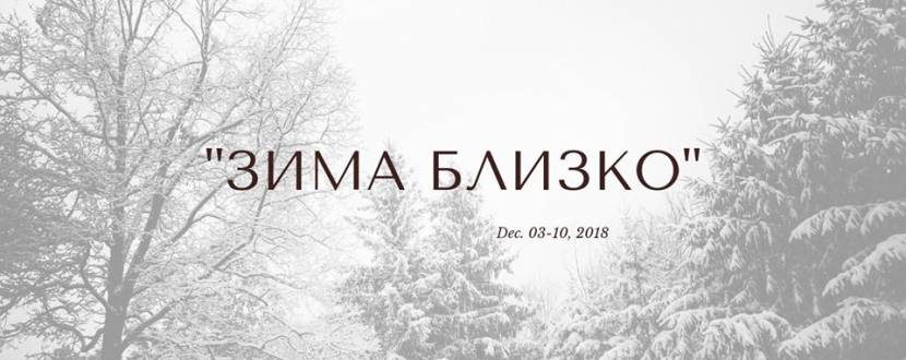 Акция «Зима близко»