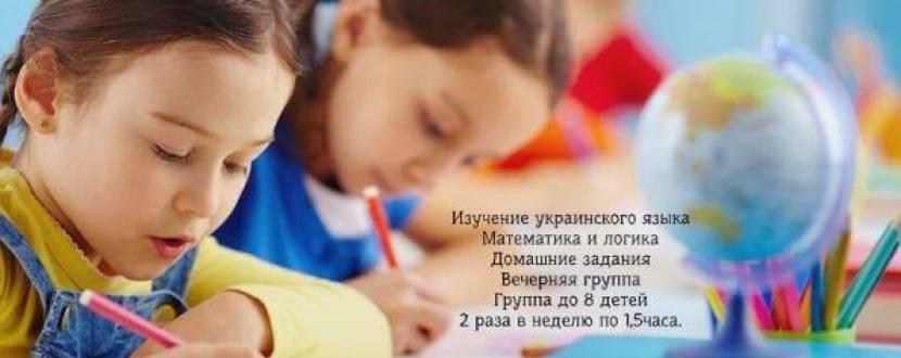 Подготовка к школе для детей 5-6 лет