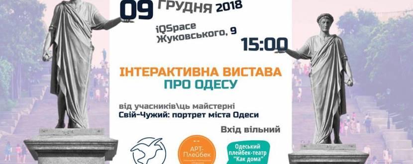Интерактивный спектакль об Одессе