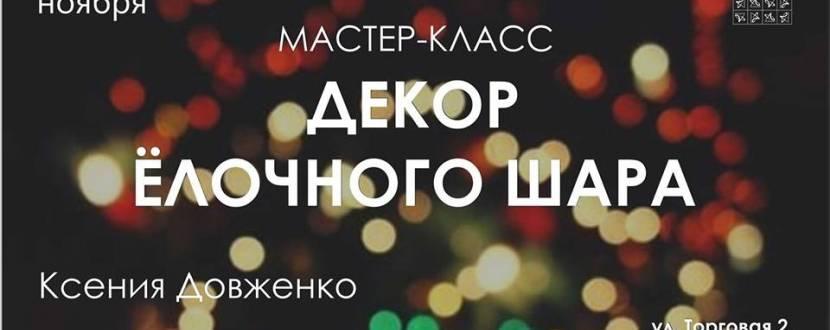Новогодний мастер-класс «Декор ёлочного шара»