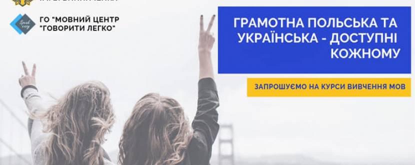 У Кропивницькому вивчатимуть українську та польську мову