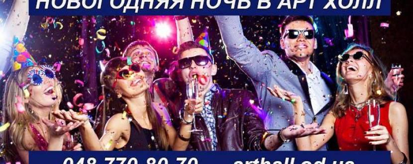 Вечеринка «Новогодняя ночь 2018-19» в Арт холл