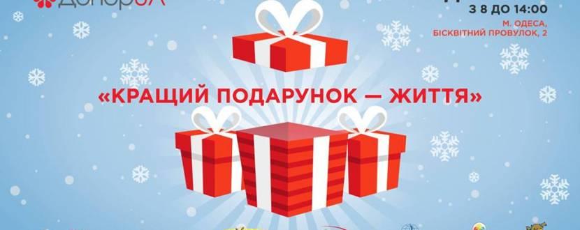 Благотворительная акция Лучший подарок – жизнь!