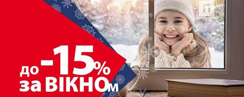Новогодняя скидка 15% на окна, двери и перегородки
