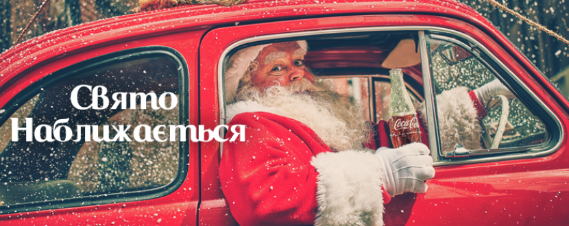 Новорічна вантажівка Coca-Cola #БудьСантою у Хмельницькому