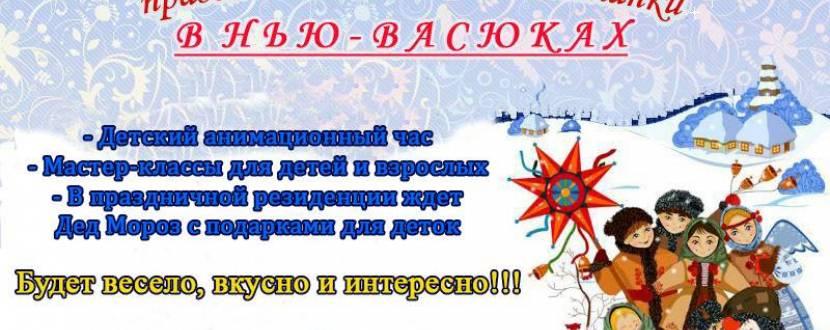Щедрый вечер и празднование Василия и Маланки в этнопарке «Нью-Васюки»