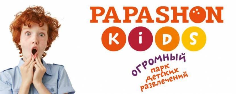 Парк детских развлечений  Papashon Kids