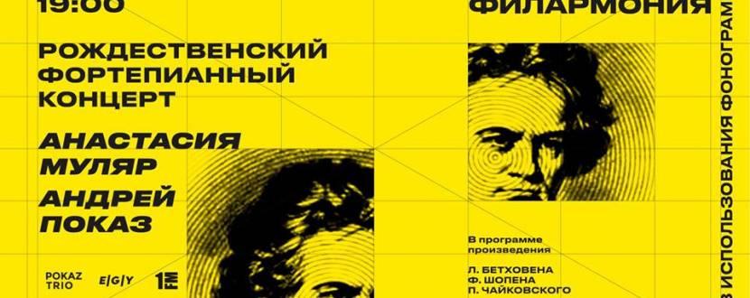 Рождественский Концерт Анастасии Муляр и Андрея Показа