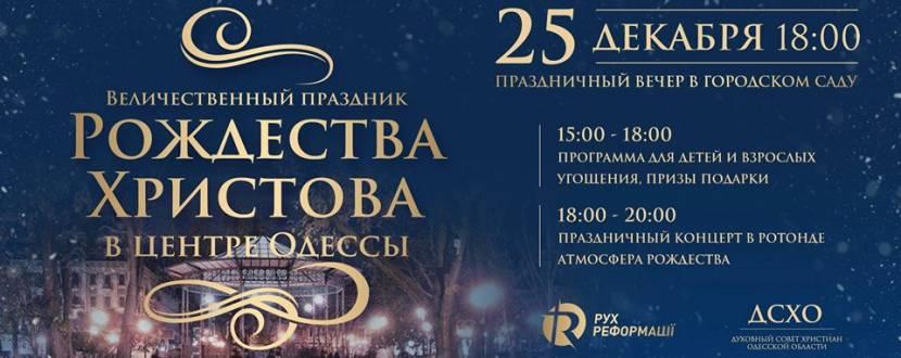 Величественный праздник Рождества Христова в центре Одессы