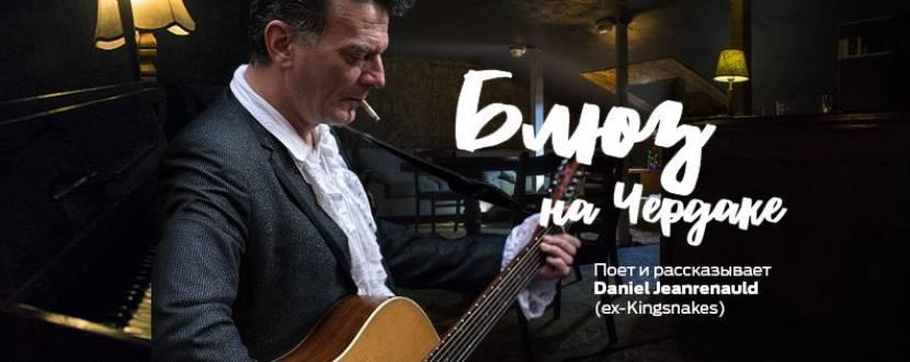 Концерт Daniel Jeanrenaud (UK) «Блюз на Чердаке»