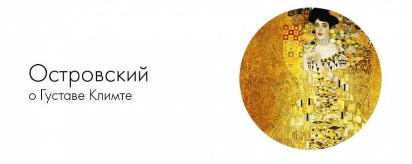 Лекция «Островский о Климте»