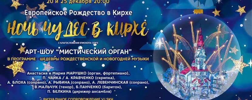 Концерт на Европейское Рождество «Ночь Чудес в Кирхе: Мистический орган»