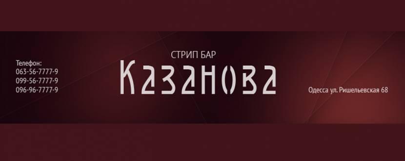 Новогодние праздники в стрип клубе Казанова