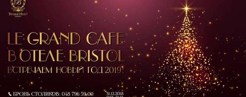 Встреча Нового года в отеле Бристоль