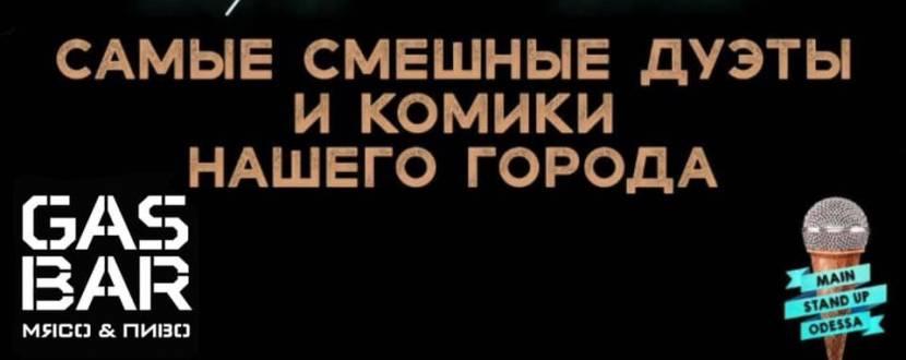 Вечер Stand up