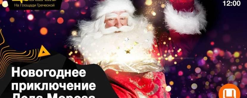 Интерактивная сказка «Новогоднее приключение Деда Мороза»
