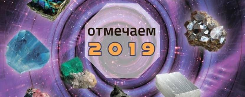 Вечеринка в честь Нового Года