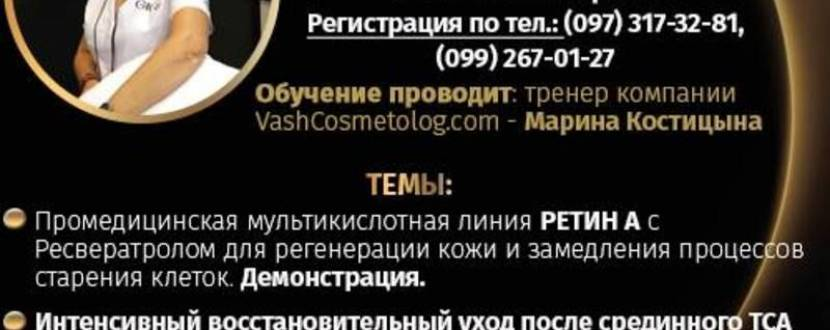 Семінар для косметологів