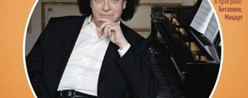 Концерт Сиприана Кацариса