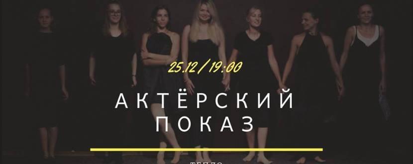 Показ этюдов учебной группы актерского мастерства в «Тепле»