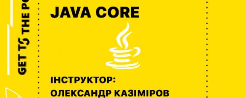 """Курс """"Java Core"""" від Pointer"""