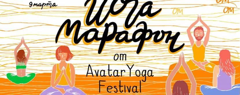 Avatar Yoga Festival: йогамарафон в Виннице