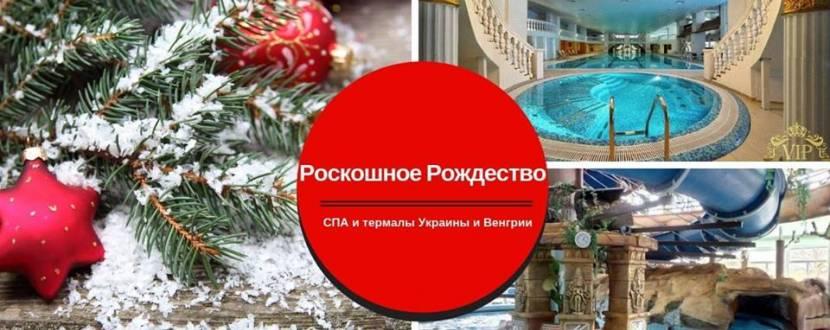 Тур «Роскошное Рождество»: СПА и термалы Украины и Венгрии