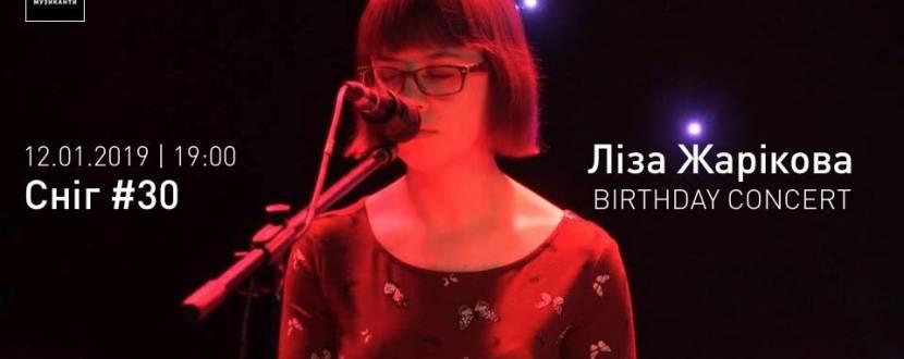 Ліза Жарікова birthday concert - Концерт